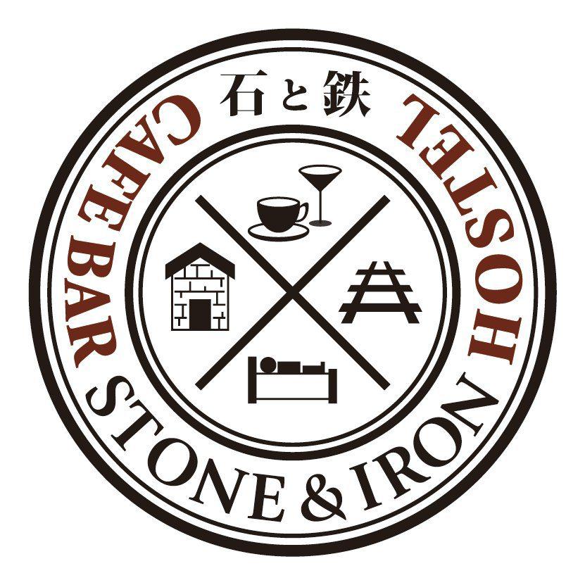 石と鉄 STONE and IRON